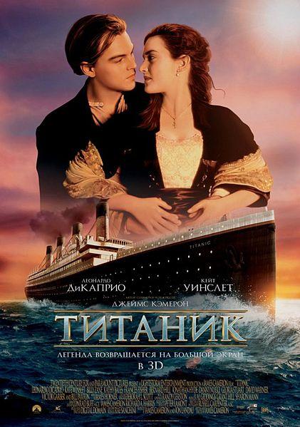 фильм про Титаник смотреть