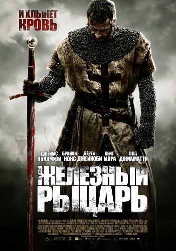 фильмы исторические про рыцарей смотреть:
