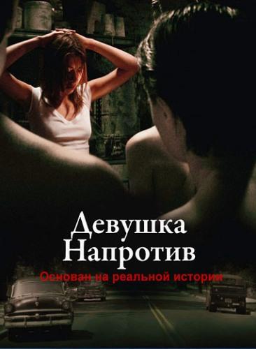 raspyatie-eroticheskiy-film-smotret-onlayn-porno-na-vseh-yazikah